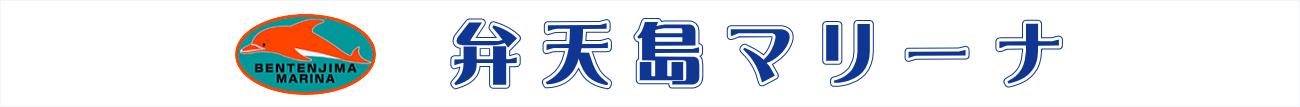 SRV20 弁天島マリーナ