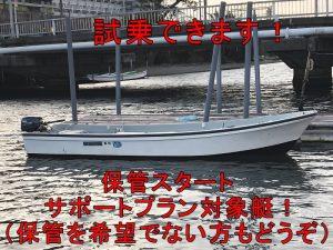 ヤマハ W-19FH、F9.9セル付